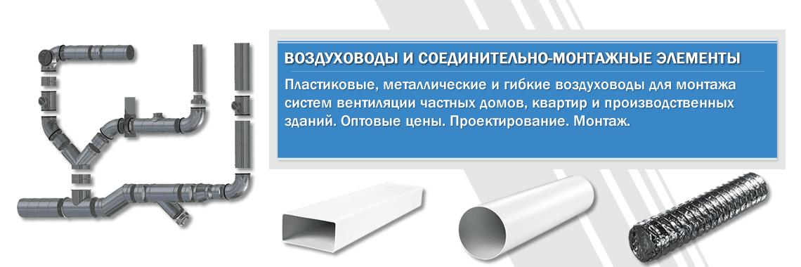 Воздуховоды и соединительно-монтажные элементы
